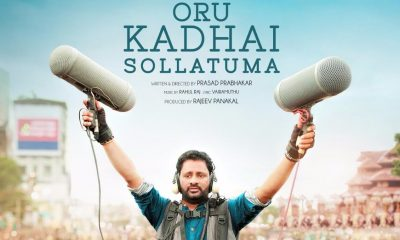 Oru Kadhai Sollatuma Tamil Movie