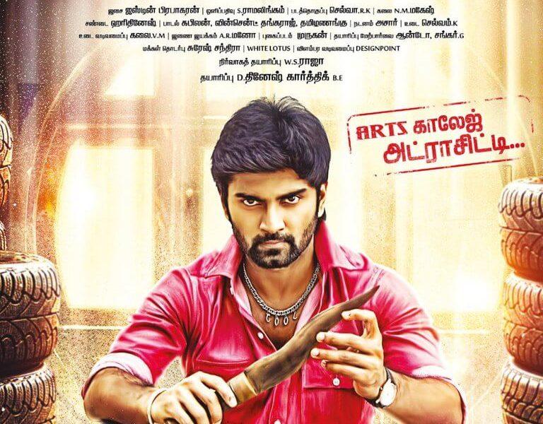 Othaikku Othai Tamil Movie (2019)