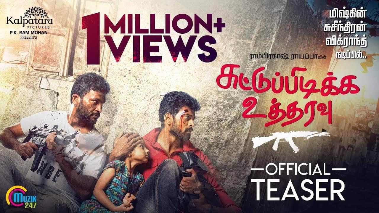 Suttu Pidikka Utharavu Tamil Movie (2019)