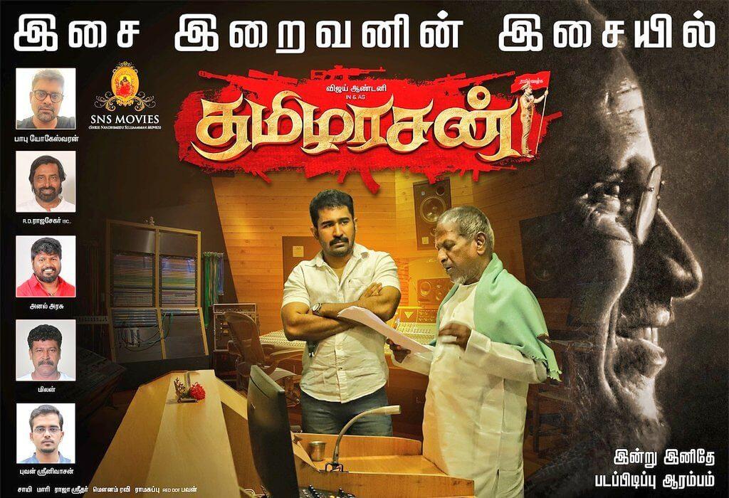 Thirumanam Tamil Movie (2019) | Cast | Songs | Trailer ...