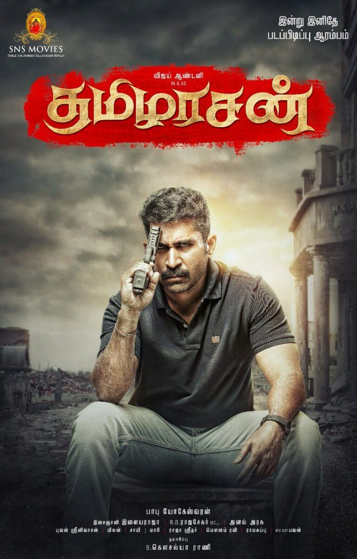 Thamilarasan Tamil Movie