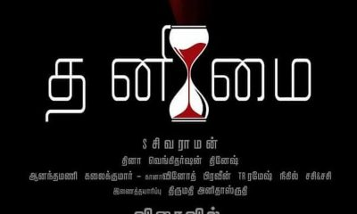 Thanimai Tamil Movie