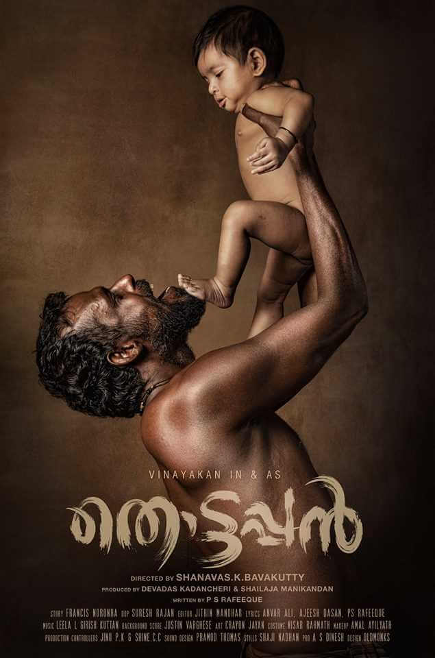 Thottappan Malayalam Movie
