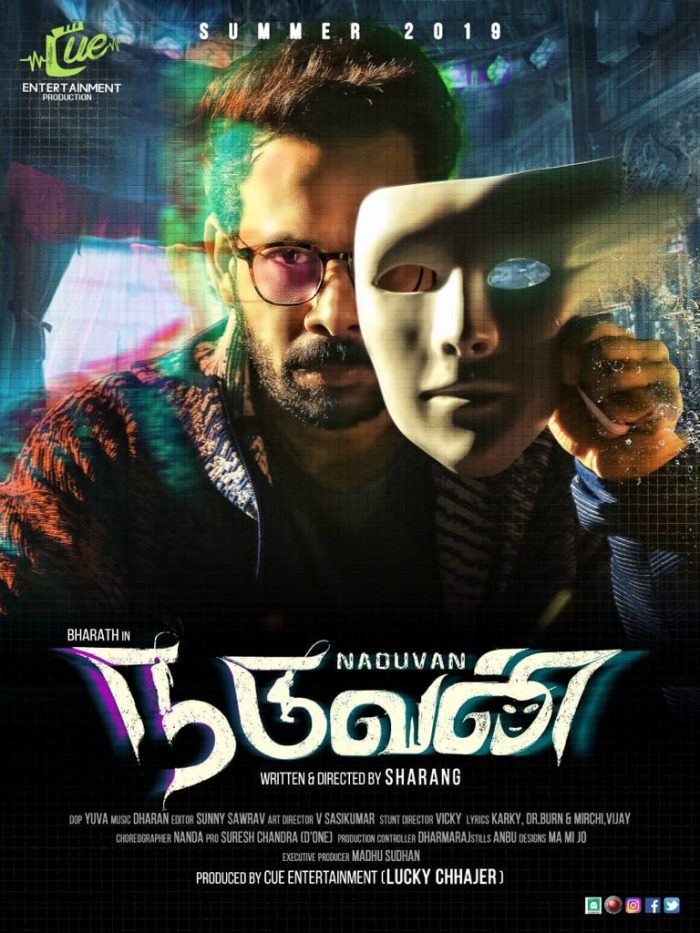 Naduvan Tamil Movie