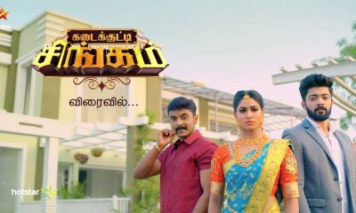 Kadaikutty Singam Serial