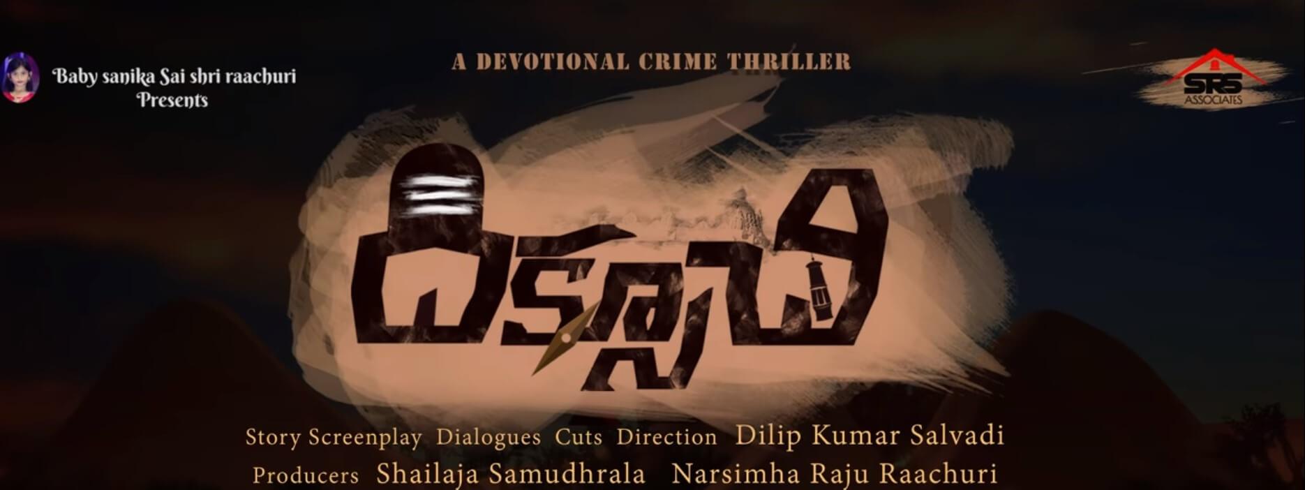 Diksoochi Telugu Movie