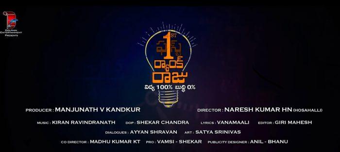 First Rank Raju Telugu Movie