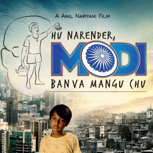 Hu Narendra Modi Banva Mangu Chu Movie