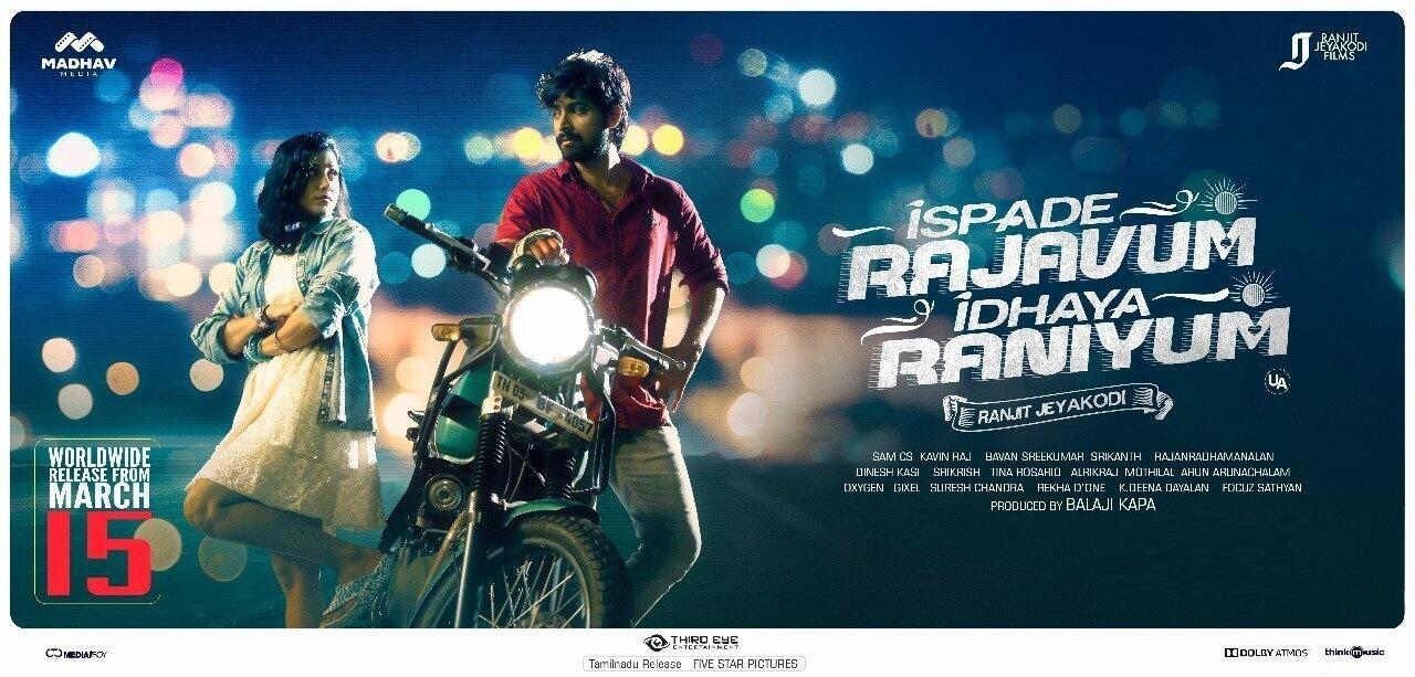 Ispade Rajavum Idhaya Raniyum Movie Songs Download | MP3, Theme, BGM