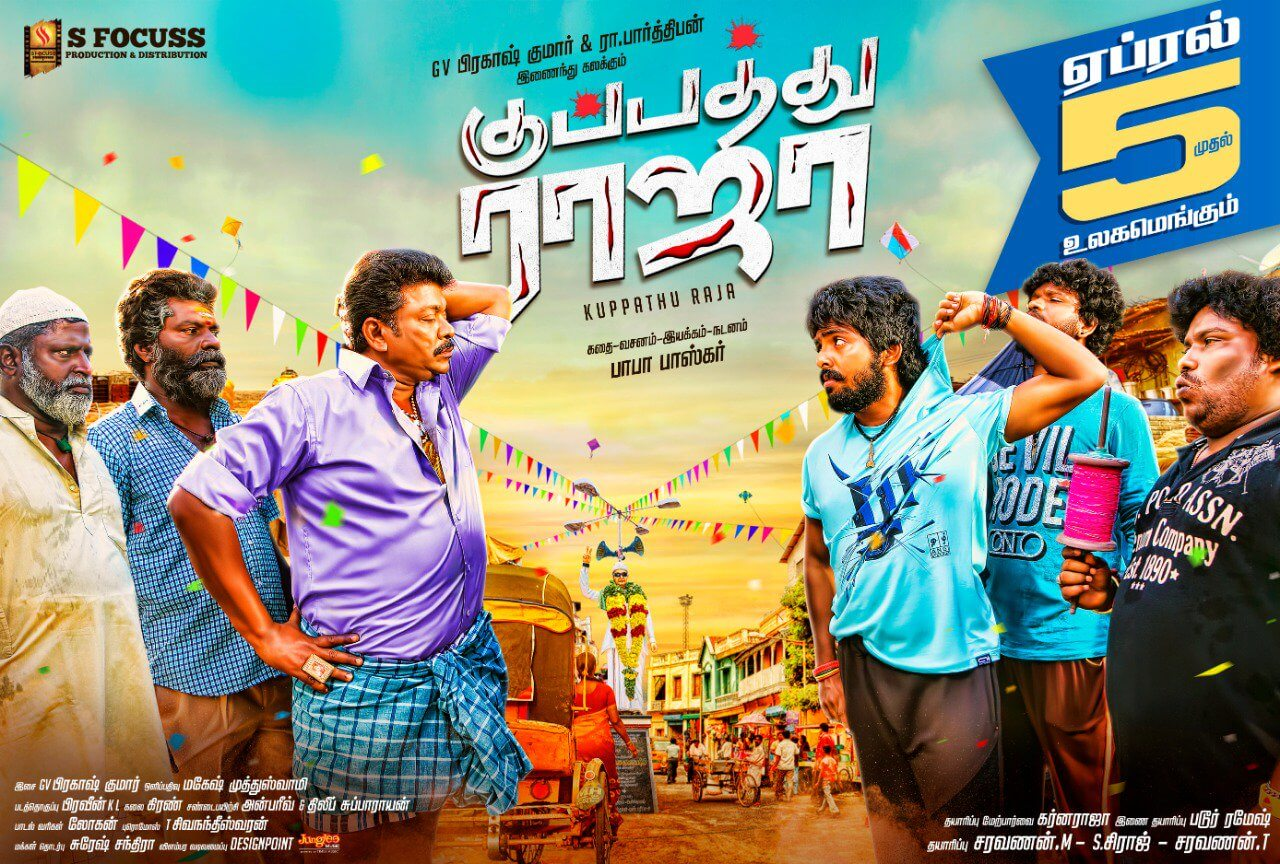 kuppathu raja tamil movie  2019