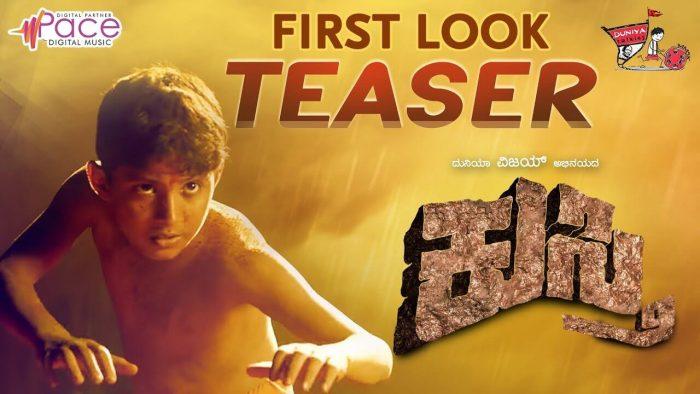 Kusthi Kannada Movie