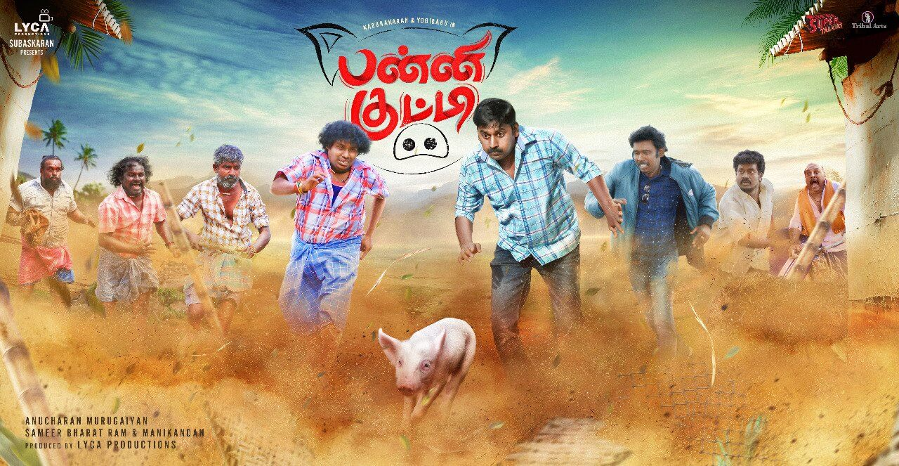 Panni Kutty Tamil Movie