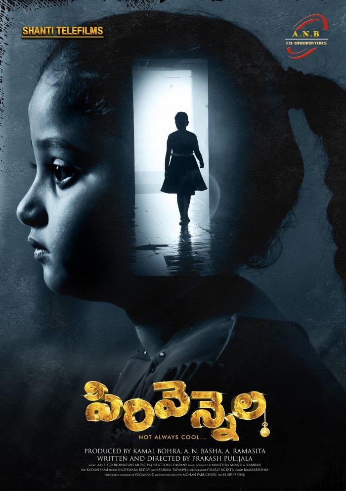Sirivennela Telugu Movie