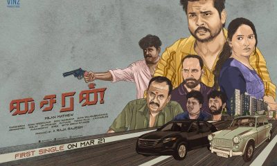 Sirun Tamil Movie