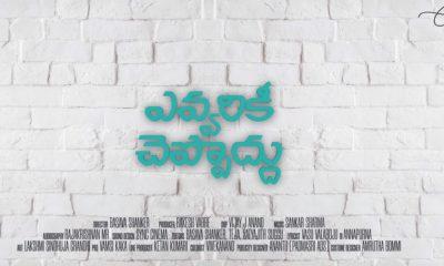 Evvarikee Cheppoddu Telugu Movie