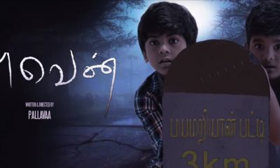 Thooven Tamil Movie