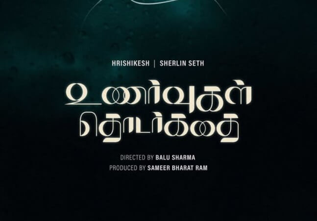Unarvugal Thodarkadhai Tamil Movie
