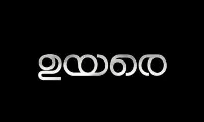 Uyare Malayalam Movie