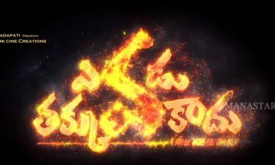 Yevadu Thakkuva Kaadu Telugu Movie