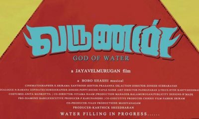 Varunan Tamil Movie
