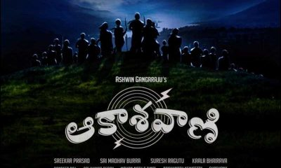 Aakashavaani Telugu Movie (2021)   Cast   Trailer   Songs   Release Date