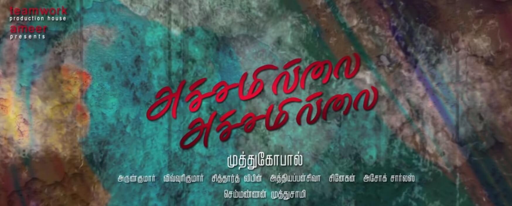 Achamillai Achamillai Tamil Movie