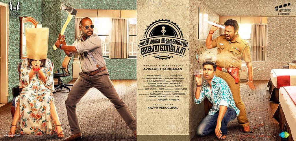 Arasiyalla Idhellam Sadharanamappa Tamil Movie