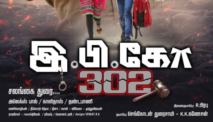 EPCo 302 Tamil Movie