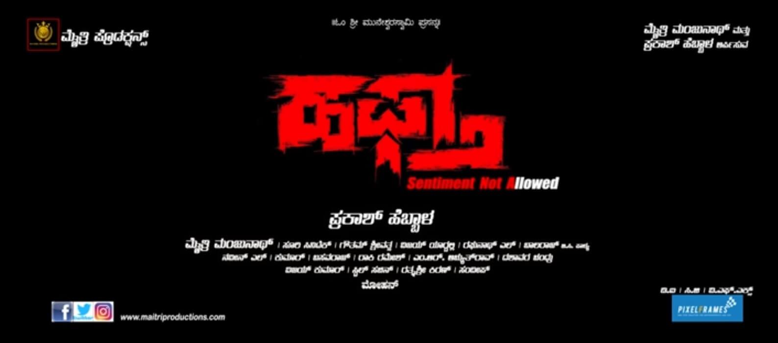 Haftha Kannada Movie