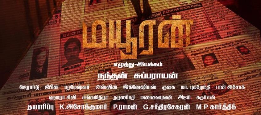 Mayuran Tamil Movie