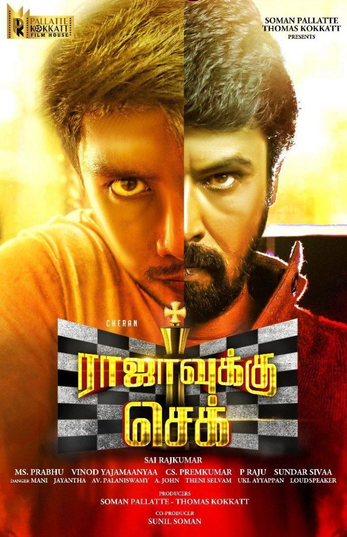 Rajavukku Check Tamil Movie
