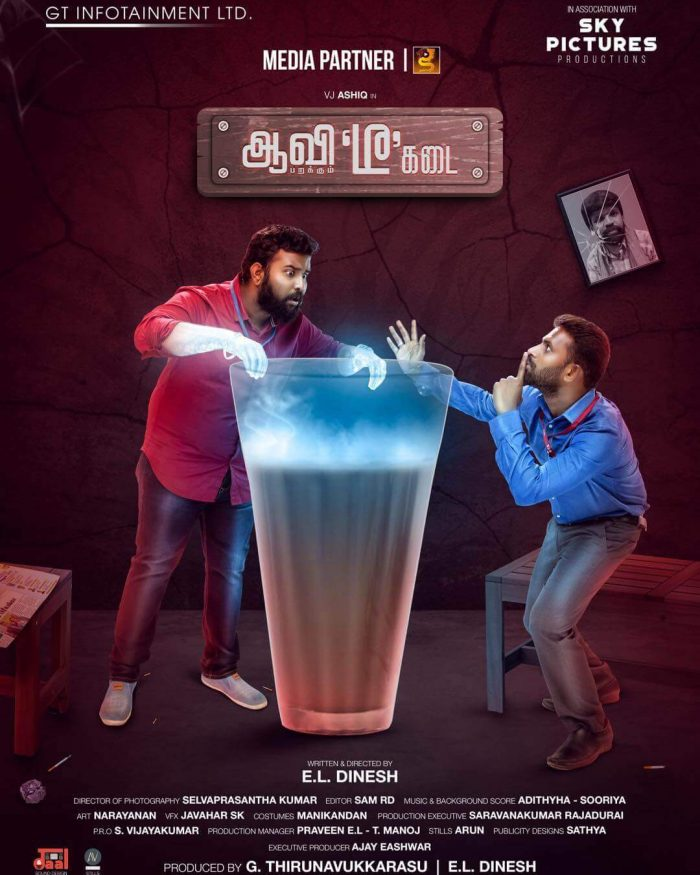 Aavi Parakkum Tea Kadai Tamil Movie