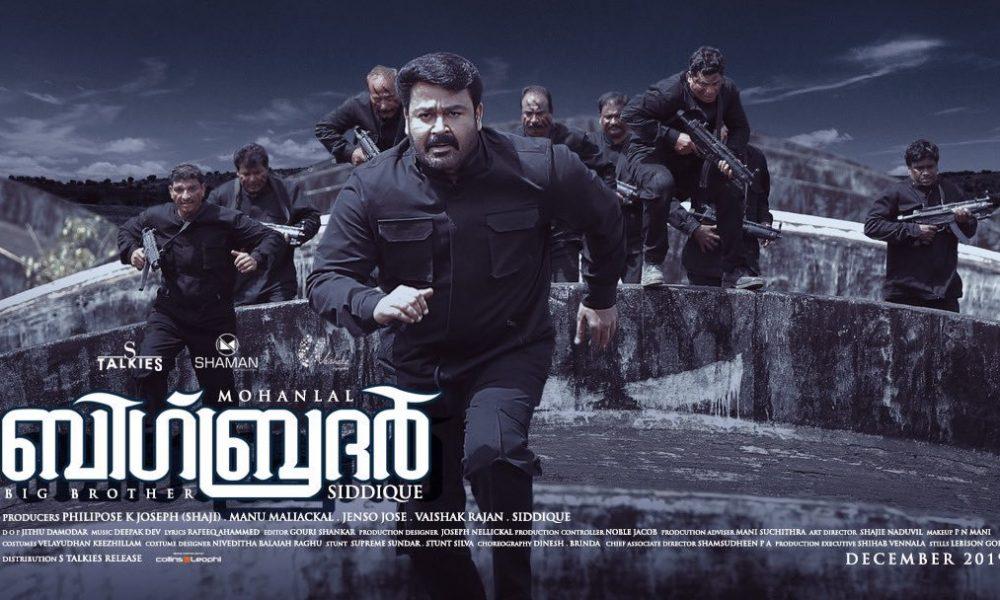 Big Brother Malayalam Movie (2019) | Cast | Teaser ...