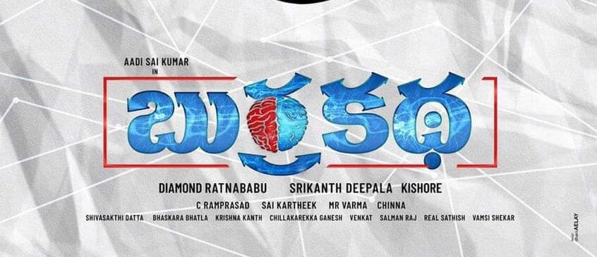 BurraKatha Telugu Movie