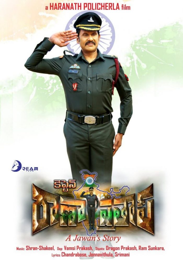 Captain Rana Prathap Telugu Movie