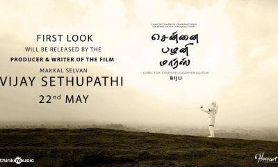 Chennai Palani Mars Tamil Movie