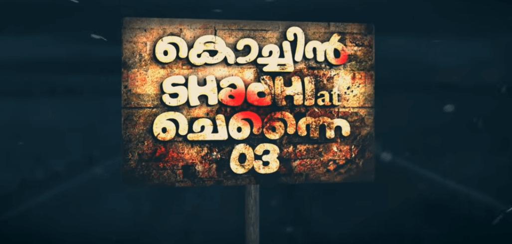 Cochin Shadhi At Chennai 03 Malayalam Movie