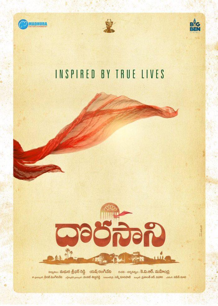 Dorasaani Telugu Movie