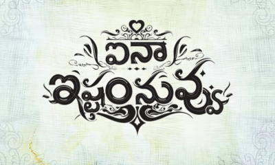 Inaa Ishtam Nuvvu Telugu Movie