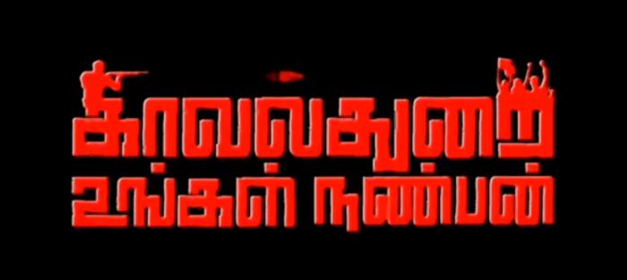 Kavalthurai Ungal Nanban Tamil Movie