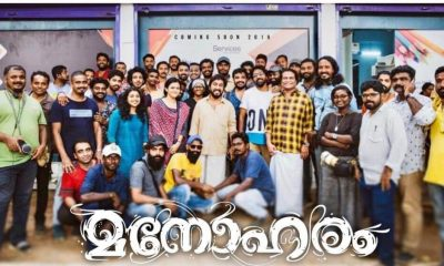 Manoharam Malayalam Movie