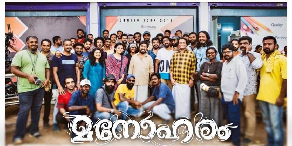 Manoharam Malayalam Movie