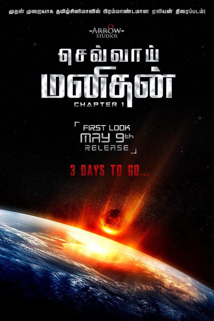 Marsman Tamil Movie
