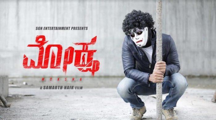 Moksha Kannada Movie