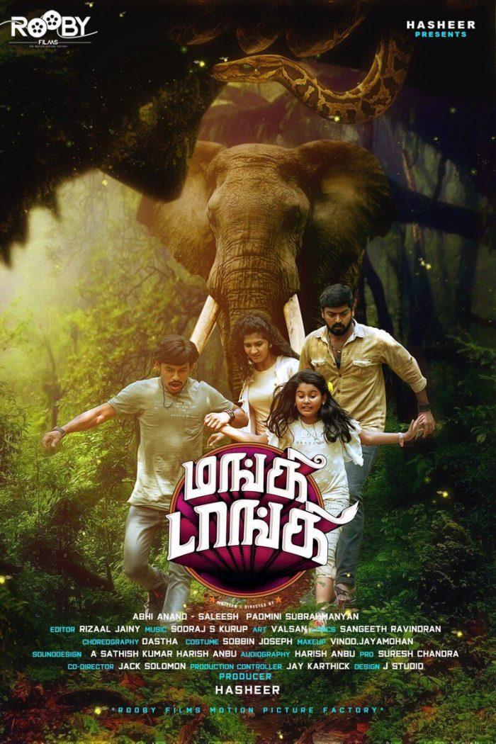 Monkey Donkey Tamil Movie