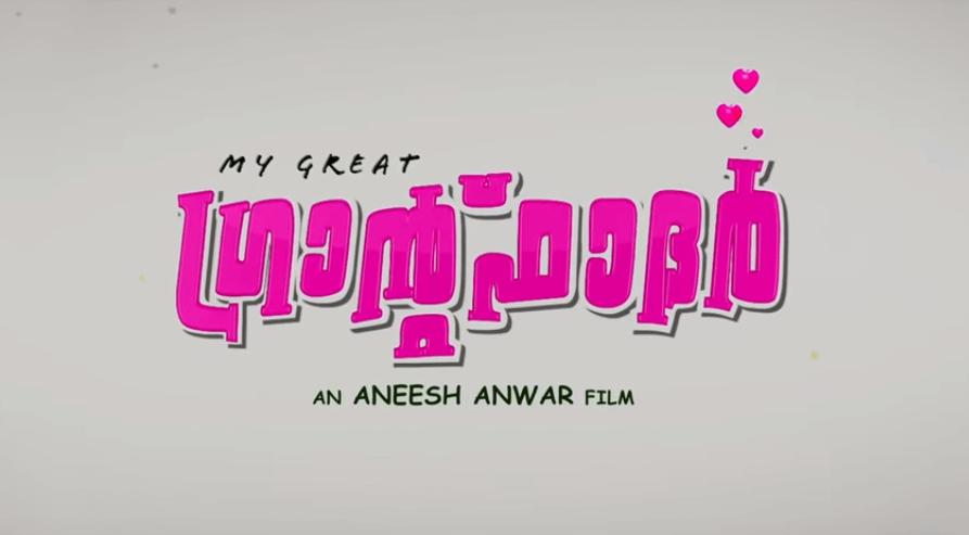 My Great Grandfather Malayalam Movie