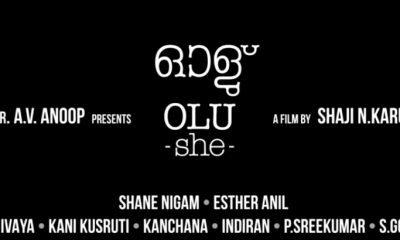 OLU(She) Malayalam Movie