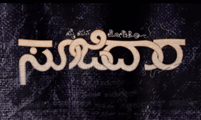 Soojidara Kannada Movie