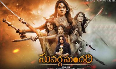 Suvarna Sundari Telugu Movie
