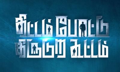 Thittam Poattu Thirudura Kootam Tamil Movie
